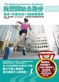 (二手書)我想開始去跑步:跑步1年級生的13週訓練提案