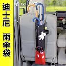 米奇 迪士尼 車用 雨傘套 雨傘架 雨傘套 雨傘袋 置物袋 wd285【KTWD285】