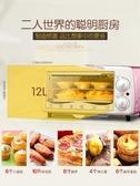 烤箱電烤箱家用烘焙小烤箱全自動小型迷你宿舍寢室蛋糕紅薯小容量 220V LX 雲朵走走