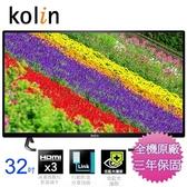 KOLIN歌林32吋HD液晶電視+視訊盒KLT-32EV01(基本運送/不含安裝)
