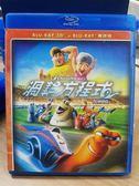 影音專賣店-Q00-380-正版BD【渦輪方程式 3D+2D】-藍光動畫