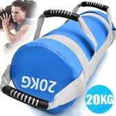 終極20公斤負重沙包袋20KG重訓沙袋Power Bag舉重量訓練包.重力量啞鈴健身體能量包.深蹲爆發力