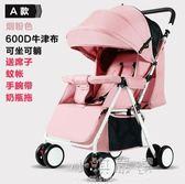 夏季嬰兒手推車可坐躺輕便攜折疊BB簡易迷你小孩新生寶寶四輪童車igo『小淇嚴選』