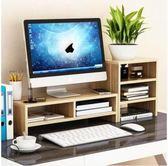 護頸電腦顯示器屏增高架辦公室底座桌面鍵盤收納盒置物整理「青木鋪子」