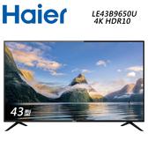 【Haier 海爾】43型4K HDR液晶顯示器 LE43B9650U (含運無安裝)【年後1/31陸續運送】