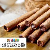 健康本味印尼Wasuka爆漿威化捲心酥600g 巧克力口味 團購美食 (大包裝)[ID48831764]千御國際