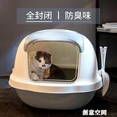 貓砂盆全封閉式貓廁所除臭特大號防外濺貓屎盆超大貓沙盆貓咪用品 【創意新品】
