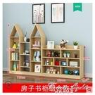書架兒童落地創意學生幼兒園繪本架家用組合小房子置物架實木書櫃 NMS [果果新品]