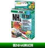 德國JBL珍寶 NH4阿摩尼亞測試劑組合
