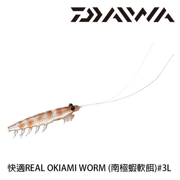 漁拓釣具 DAIWA 快適REAL OKIAMI WORM #3L [南極蝦軟餌]