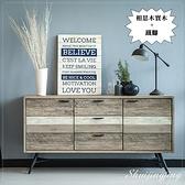 【水晶晶家具/傢俱首選】JF0851-2哈瓦那5.3尺相思實木仿舊木紋餐櫃