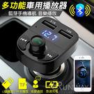 智能 3.1A+1A雙USB充電孔 支援USB及TF卡播放音樂 免持通話 導航更安全 無損音樂播放