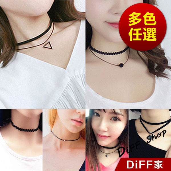 【DIFF】韓版時尚頸項鍊 多款可選⭐均一價19元❗❗ 頸圈 項鍊 頸帶 配飾 飾品