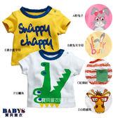 上衣 多彩繽紛可愛動物 短袖上衣 五色 寶貝童衣