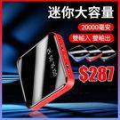【免運】行動電源20000毫安 DC超薄鏡面自帶LED燈小体积大容量移動電源【現貨】