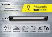 【福笙】Esense 磁吸式 USB LED燈 照明燈 燈罩可360度旋轉 (短) 11-UTD322
