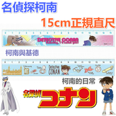 【京之物語】名偵探柯南15CM定規直尺 日本製(兩款) 現貨