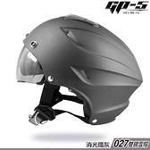 GP-5 雙層鏡 GP5 雪帽 027 消光鐵灰 送長鏡片 內墨鏡 內藏墨鏡 抗UV 半罩 安全帽 內襯可拆