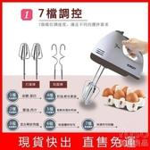現貨110v打蛋器電動攪拌機自動打蛋機手持攪拌器 歌莉婭
