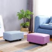 實木方凳時尚凳子簡約沙發凳矮凳客廳茶幾凳布藝換鞋凳家用小板凳 QG28638『MG大尺碼』