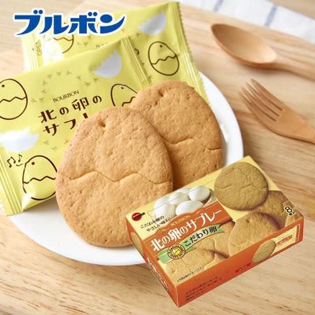 日本 Bourbon北日本 北之蛋餅乾 96g 雞蛋餅乾 北卵 雞蛋造型餅乾 餅乾