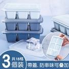 簡約製冰盒3個裝(帶蓋防串味可疊加) //帶蓋冰格自製冰塊模具冰塊盒廚房小物