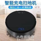 掃地機器人 迷你家用清潔機 懶人智慧吸塵器家電 YXS 【快速出貨】