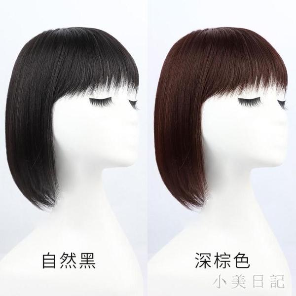 假髮片頭頂補髮片輕薄真髮直髮補髮蓋真髮髮頂補髮遮蓋白髮補髮塊 KV3289 『小美日記』