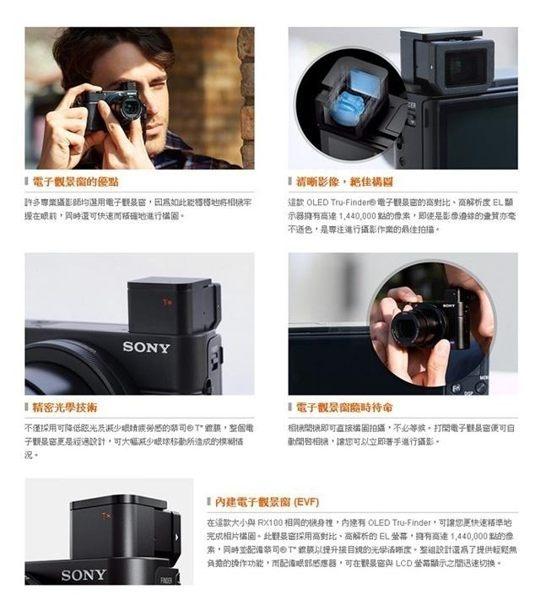 SONY RX100M3(RX100 M III)大光圈2千萬畫素WIFI類單眼相機 (中文平輸)~送64G副電座充包筆大清保