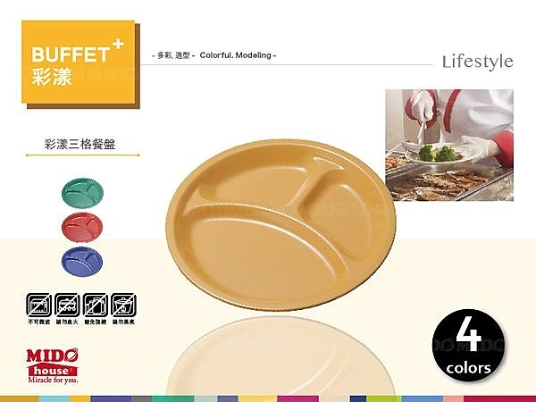 BUFFET+『 彩漾三格分隔自助餐盤 』(18003) 4色《Midohouse》