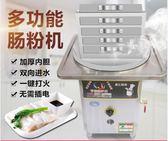 景匯廣東抽屜式腸粉機商用燃氣全自動蒸爐防干燒蒸腸粉機節能家用igo 衣櫥の秘密