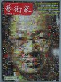 【書寶二手書T3/雜誌期刊_WDH】藝術家_467期_哥倫比亞藝術大師波特羅等