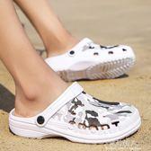 夏季洞洞鞋男士韓版個性時尚拖鞋防滑外穿涼拖休閒沙灘鞋包頭涼鞋 完美情人精品館