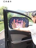 遮陽擋 汽車防曬檔遮陽簾車內車窗遮光擋板