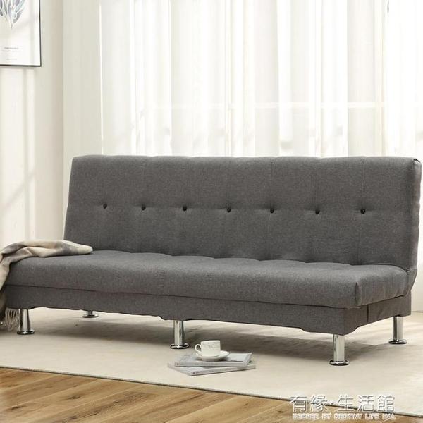 摺疊沙發床兩用小戶型客廳多功能出租房雙人三人簡易懶人布藝沙發AQ 有緣生活館