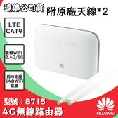 【遠傳公司貨】華為 HUAWEI B715 無線路由器【附原廠天線】4G LTE 行動網路、WiFi分享、B715s-23c