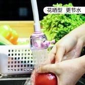 廚房水龍頭防濺頭延伸器嘴加長花灑萬能節水器自來水家用過濾器 【快速出貨八折免運】