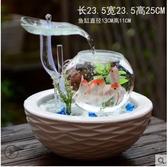 水族箱 金魚缸水族箱客廳小型桌面迷你懶人超白玻璃陶瓷創意 晶彩LX