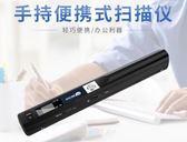 遜鐳掃描儀手持便攜式高清辦公家用繪畫家用a4書籍文檔照片掃描筆YYP
