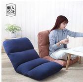 懶人沙髮榻榻米單人宿舍床上電腦椅可折疊日式簡約靠背椅 Igo 貝芙莉女鞋