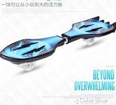 兒童滑板車6歲以上兩輪閃光成人小孩青少年搖擺二輪滑滑板     color shopYYP