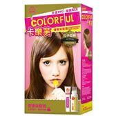 卡樂芙優質染髮霜-松子亞麻(含A/B劑【本月限定!特惠$179元】