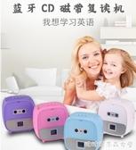 便攜CD機-學生英語藍芽CD復讀機隨身聽U盤MP3光盤磁帶CD一體播放收錄音充電  YYP 糖糖日系