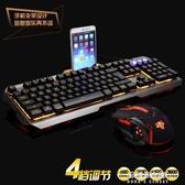 機械鍵盤 金屬機械手感鍵盤滑鼠套裝USB介面有線背光電腦遊戲鍵鼠發光 朵拉朵YC