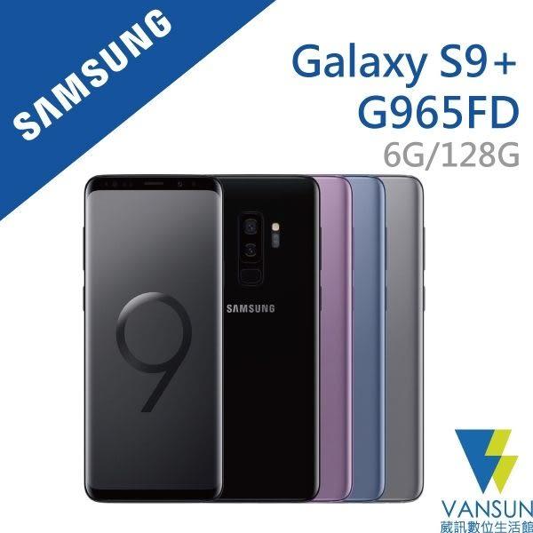 【贈無線充電板+背蓋+立架】Samsung Galaxy S9 Plus S9+ G965FD 128G 智慧手機【葳訊數位生活館】