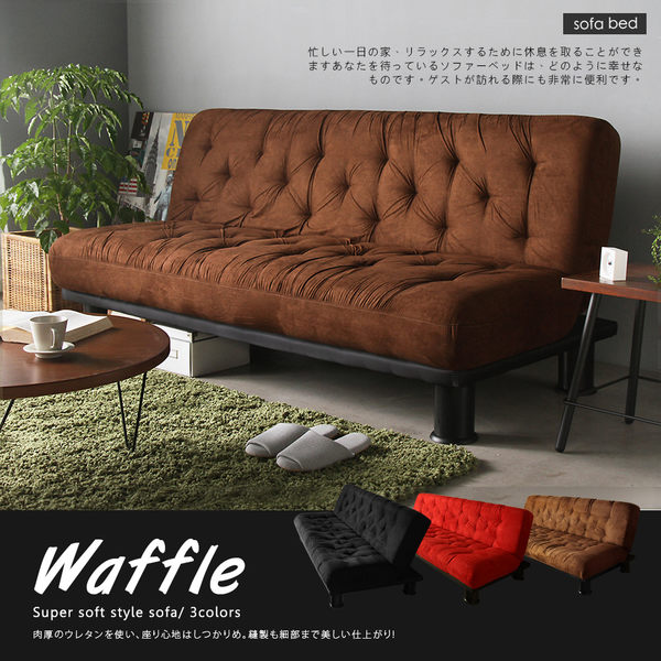 懶人床 Waffle瓦芙舒適沙發床/3色/H&D東稻家居