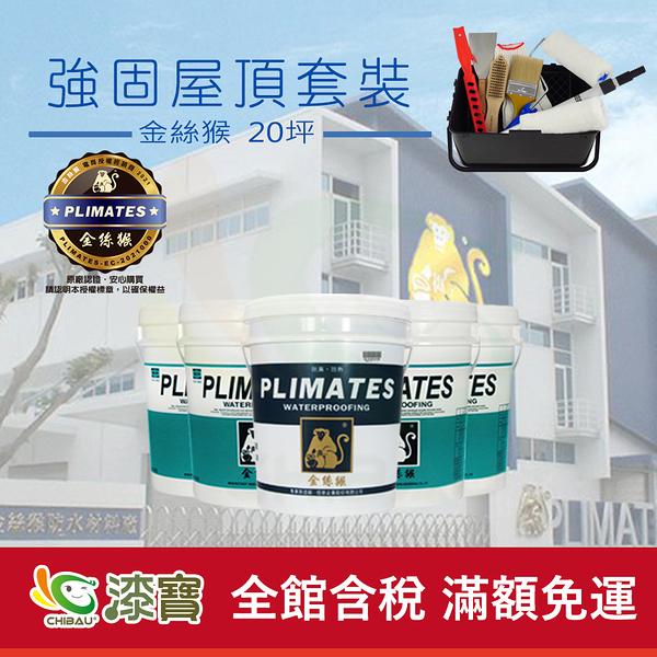 【漆寶】《20坪屋頂防水》金絲猴強固套裝 ◆免運費◆