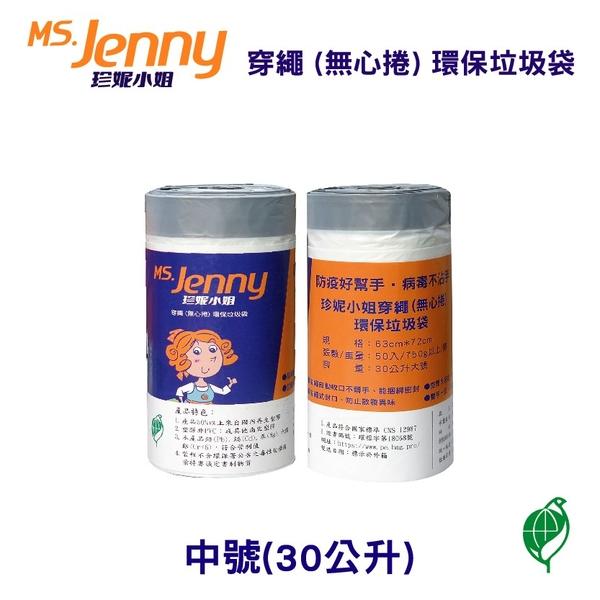 【奇奇文具】MS.Jenny珍妮小姐 30公升 (大) 63x72cm 本色 穿繩環保垃圾袋 (50入x10捲/箱)
