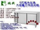 瑞興6尺風冷全凍工作台冰箱/大容量全冷凍...