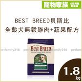 寵物家族-BEST BREED貝斯比 全齡犬無穀雞肉+蔬果配方1.8kg
